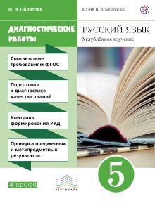 Политова И.Н. - Русский язык. Углубленное изучение. 5 класс. Рабочая тетрадь (диагностические работы) обложка книги