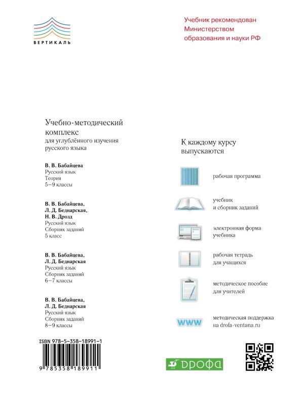 Русский язык. Углубленное изучение. 5 класс. Рабочая тетрадь (диагностические работы) - страница 13