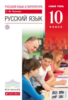 Пахнова Т.М. - Русский язык. 10 класс. Базовый уровень. ВЕРТИКАЛЬ обложка книги
