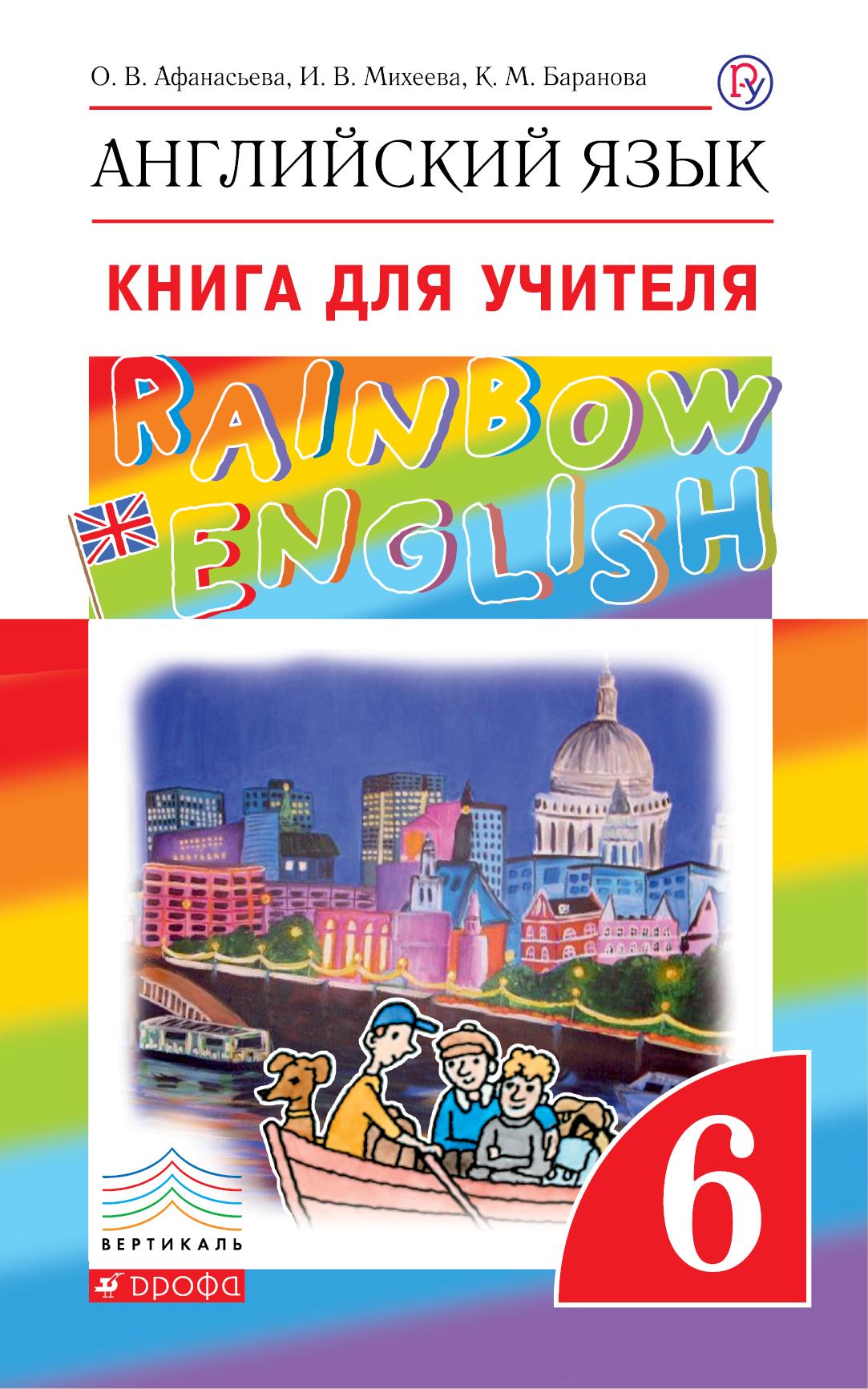 Английский язык класс контрольные работы авт Афанасьева О В  6 класс Книга для учителя
