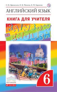 Английский язык. 6 класс. Книга для учителя обложка книги