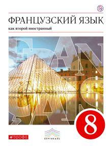 Французский язык как второй иностранный. 8 класс. Учебник обложка книги
