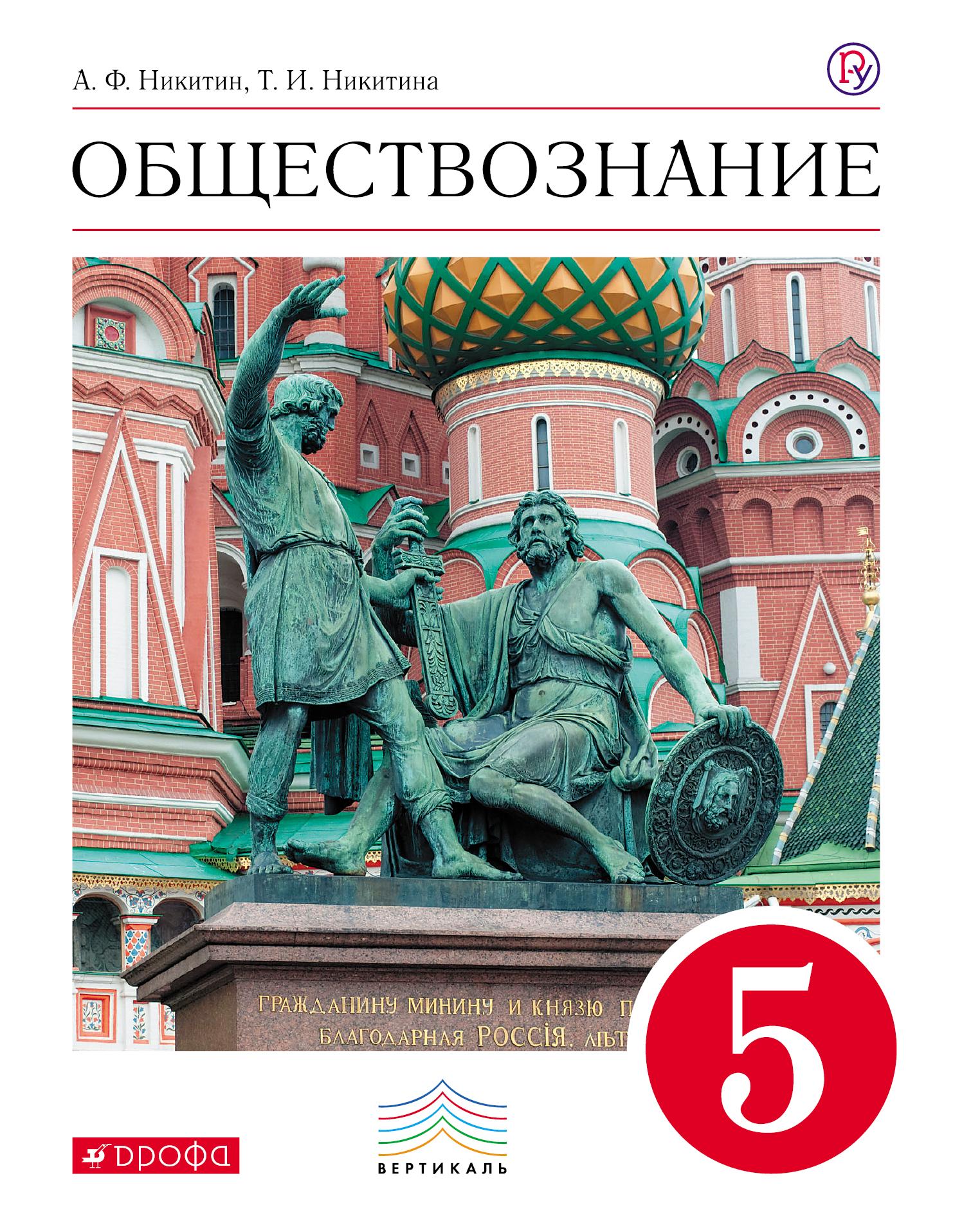 Обществознание. 5 кл. Учебник. ВЕРТИКАЛЬ