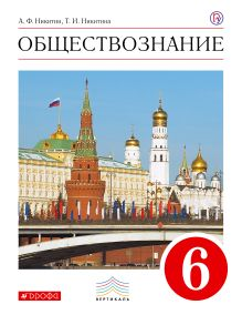Никитин А.Ф., Никитина Т.И. - Обществознание. 6 класс. Учебник. обложка книги