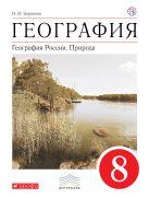 География России.Природа. 8 класс. Учебник.ВЕРТИКАЛЬ