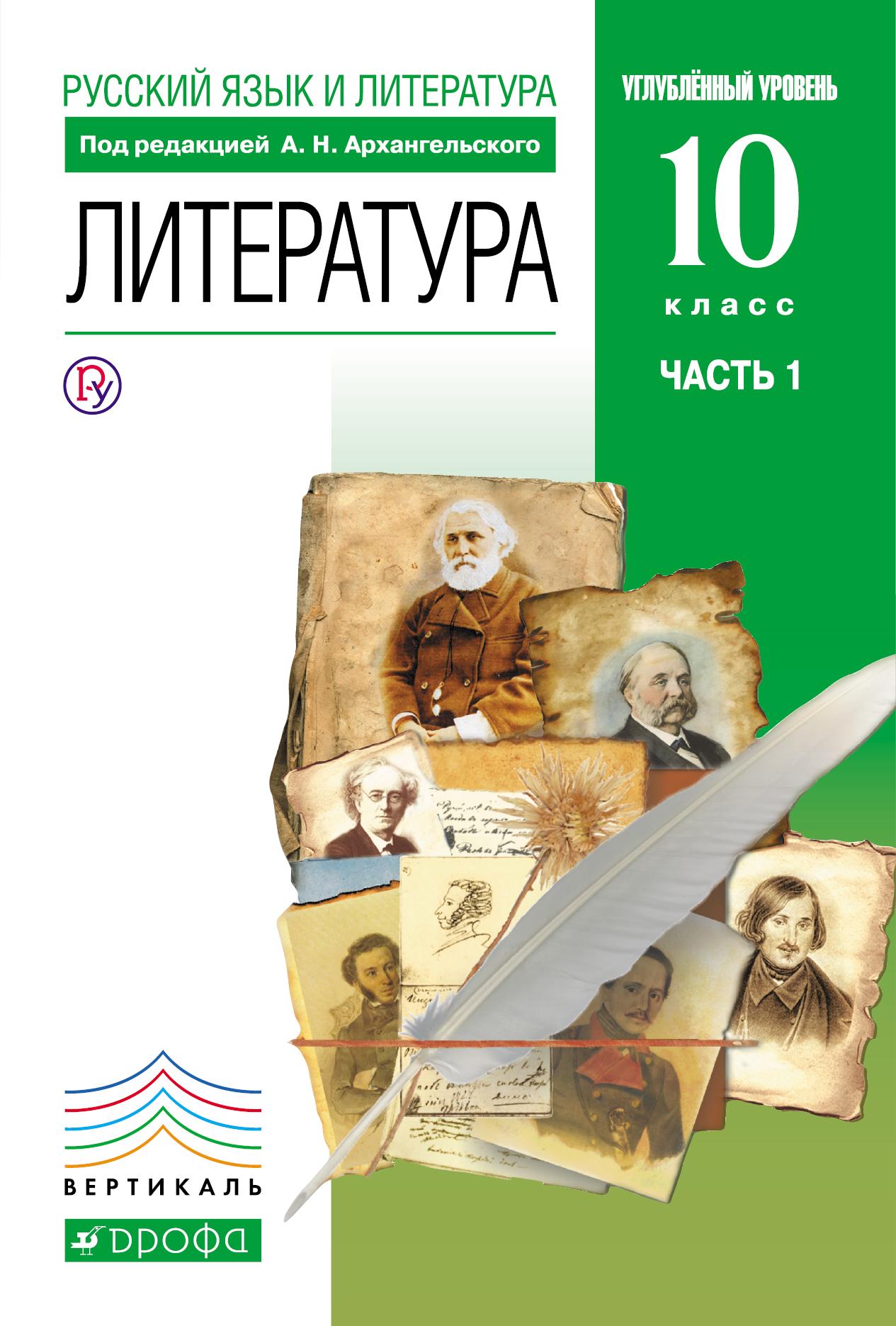 Литература 10 класс. В 2 частях Ч.1. ( Архангельский А.Н.  )