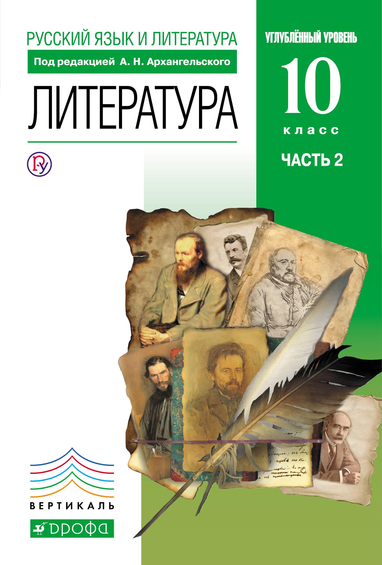 Литература 10 класс. В 2 частях Ч. 2 ( Архангельский А.Н.  )