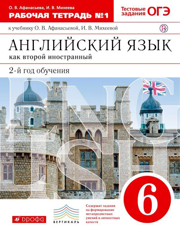 Английский язык как второй иностранный: второй год обучения. 6 класс. Рабочая тетрадь в 2-х частях. Часть 1