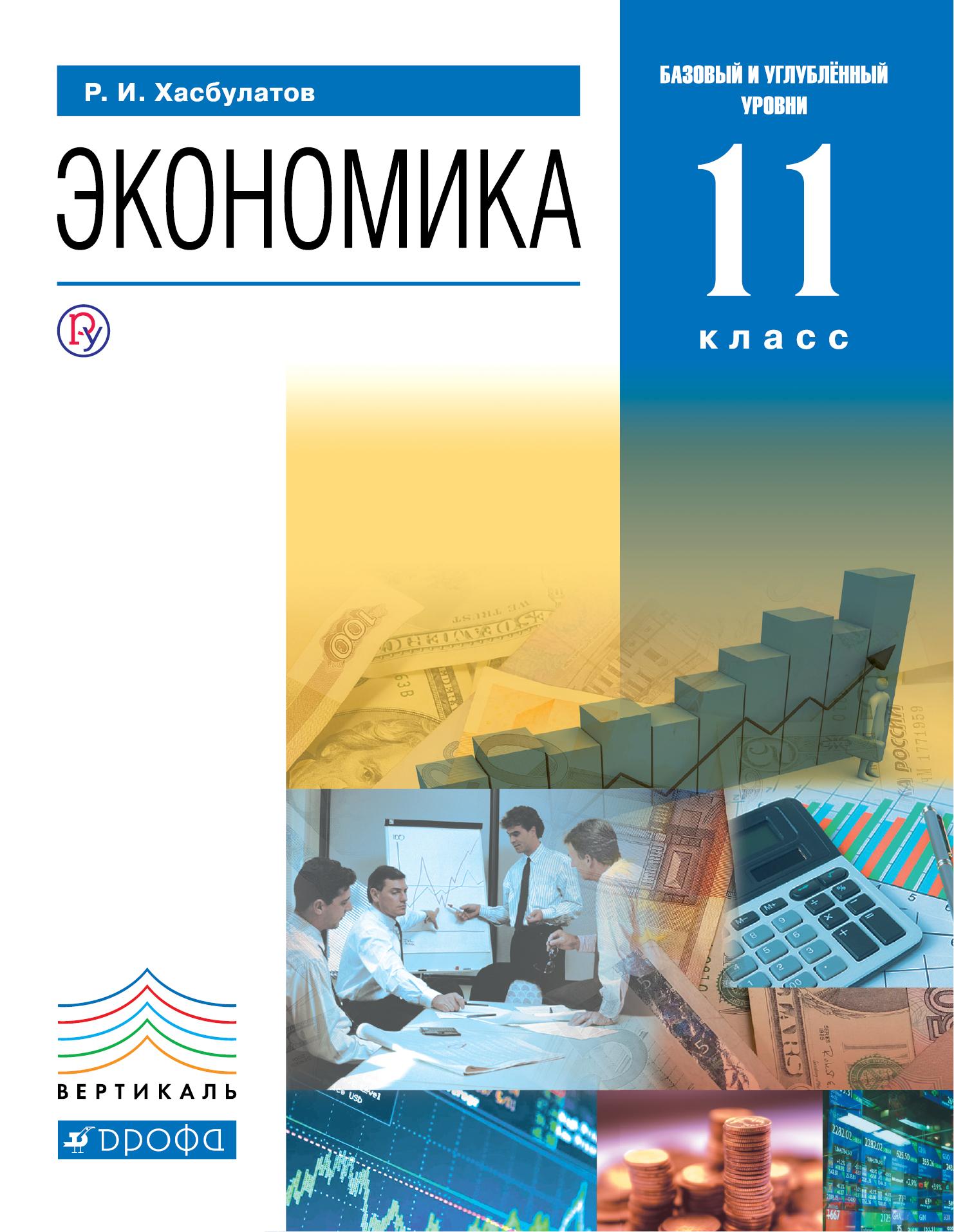 Экономика. 11 класс. (базовый и углубленный уровни). Учебник ( Хасбулатов Р.И.  )