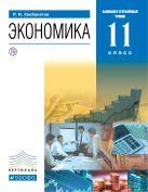 Экономика. 11 класс . Базовый и углубленный уровни. Учебник.