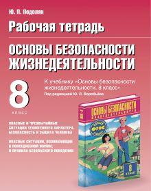 Подолян Ю.П. - Рабочая тетрадь по ОБЖ. 8 класс. Опасные и чрезвычайные ситуации техногенного характера обложка книги