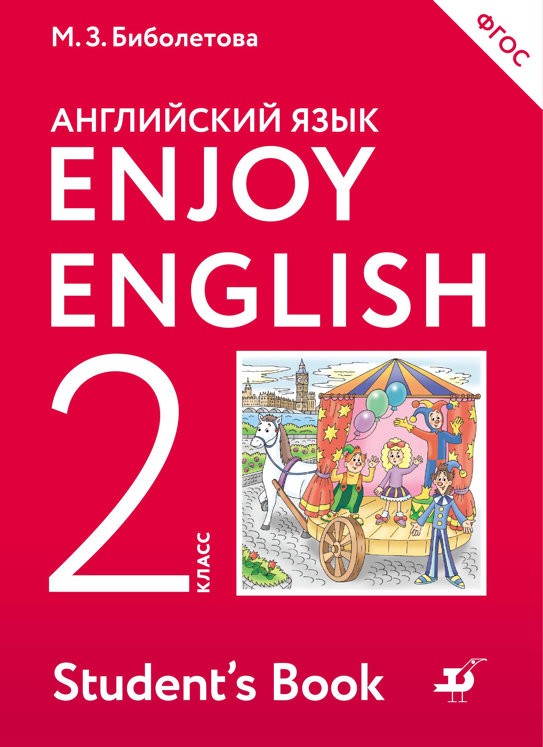 Enjoy English/Английский с удовольствием. 2 класс. Учебник