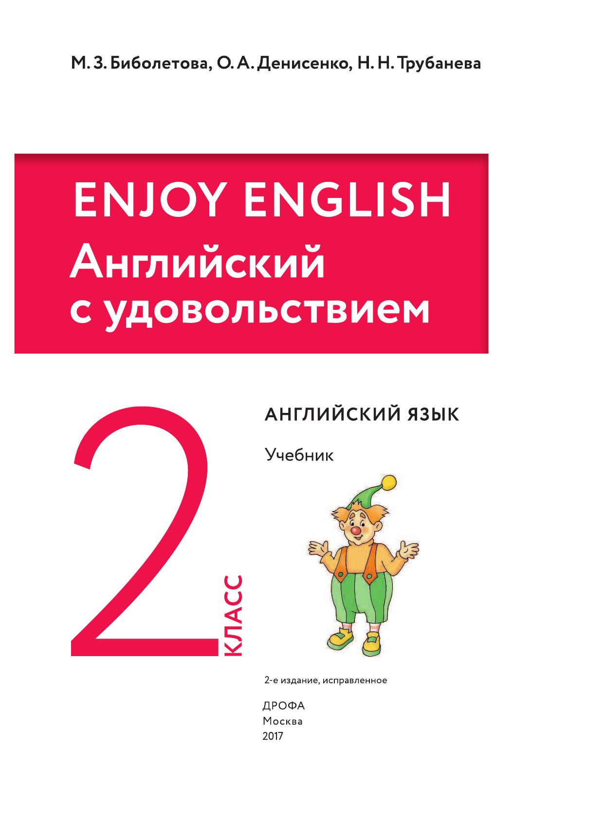 Решебник Английский Язык С Удовольствием 4 Класс
