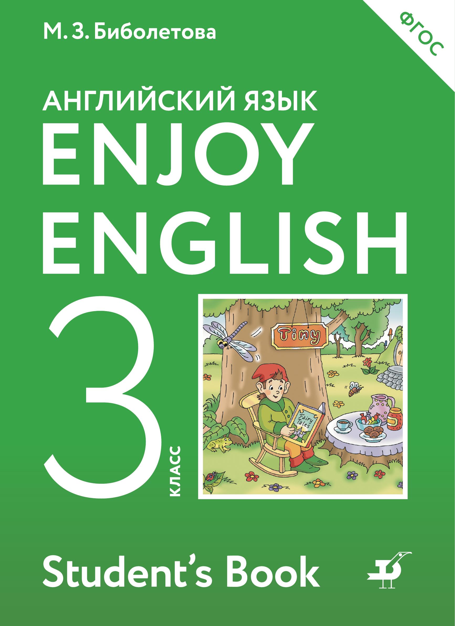 Enjoy English/Английский с удовольствием. 3 класс. Учебник