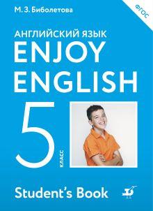 Enjoy English/Английский с удовольствием. 5 класс. Учебник обложка книги