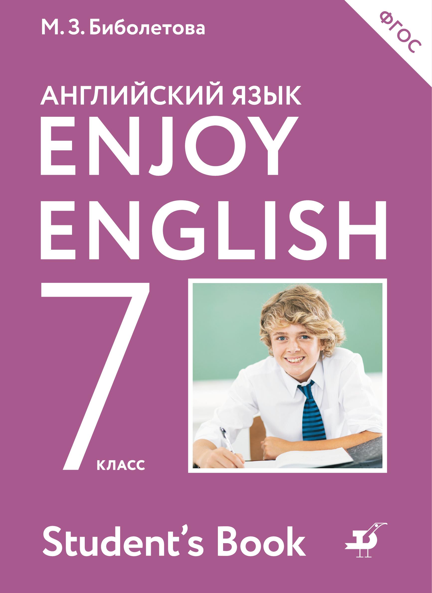 Enjoy English/Английский с удовольствием. 7 класс. Учебник ( Биболетова М.З., Трубанева Н.Н.  )