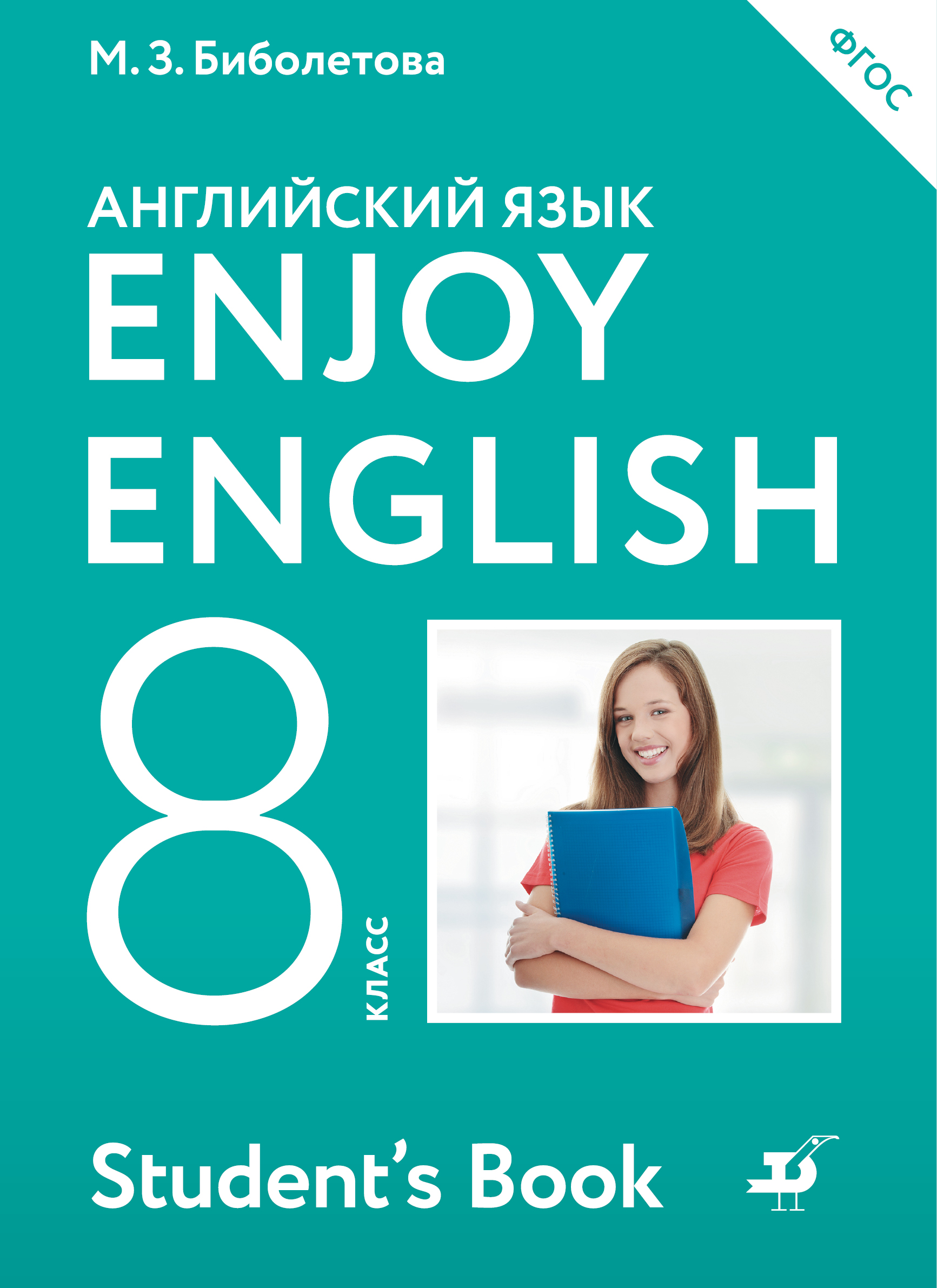 Enjoy English/Английский с удовольствием. 8 класс. Учебник