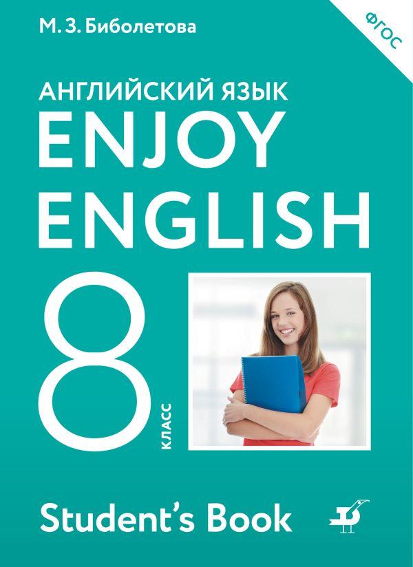 Enjoy English/Английский с удовольствием. 8 класс. Учебник Биболетова М.З., Трубанева Н.Н.
