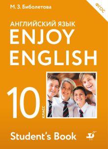 Enjoy English/Английский с удовольствием. Базовый уровень. 10 класс. Учебник обложка книги