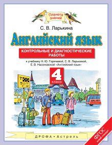 Ларькина С.В. - Английский язык. 4 класс. Контрольные и диагностические работы. обложка книги