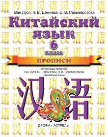 Ван Л., Демчева Н.В., Селиверстова О.В. - Китайский язык. 6 класс. Прописи обложка книги