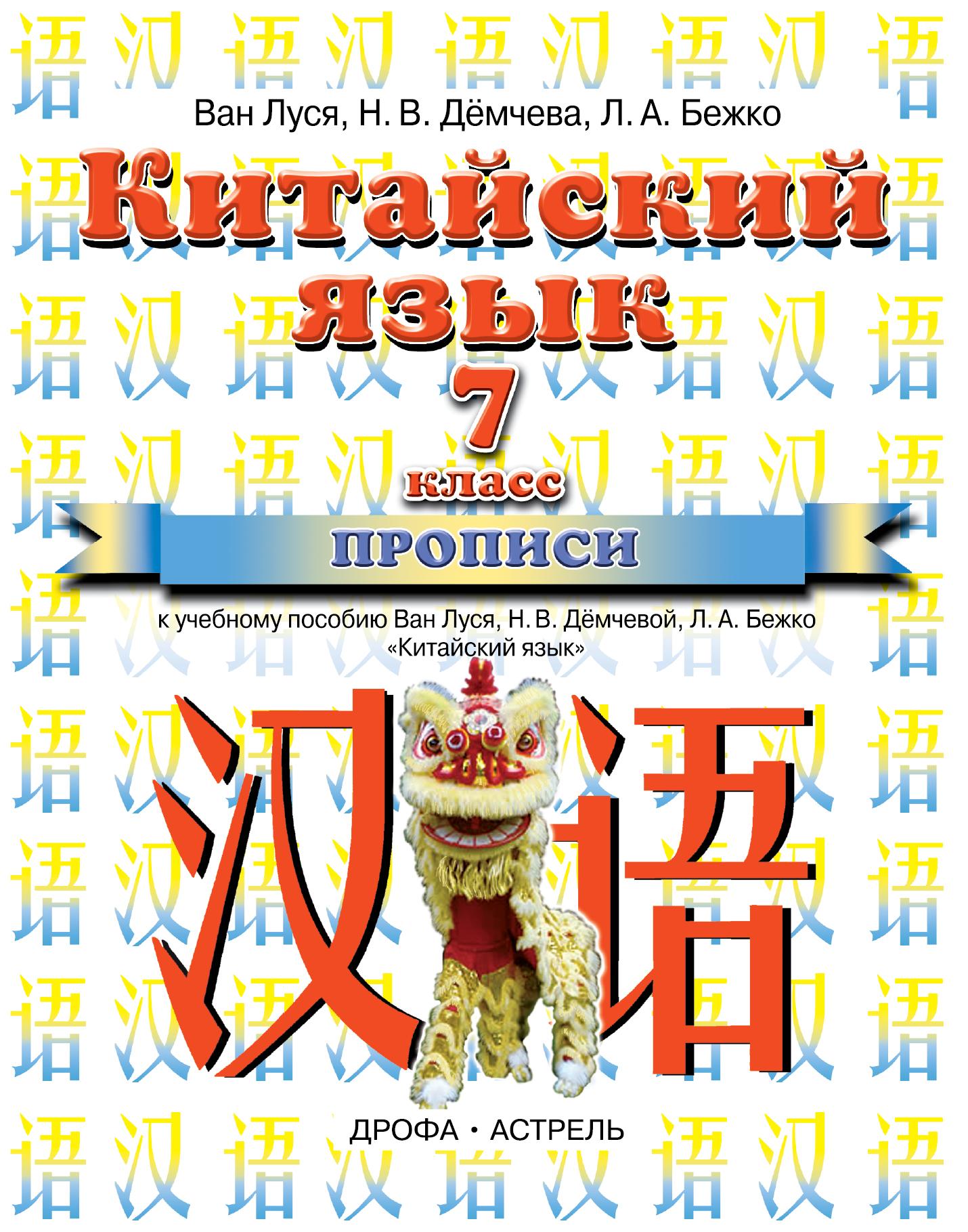 ид питер китайский язык обучающие прописи Ван Л., Демчева Н.В., Бежко Л.А. Китайский язык. 7 класс. Прописи