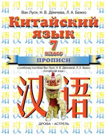 Китайский язык. 7 класс. Прописи обложка книги