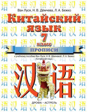 Китайский язык. 7 класс. Прописи Ван Л., Демчева Н.В., Бежко Л.А.