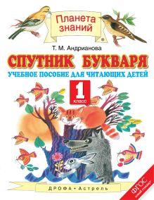 Спутник Букваря. 1 класс обложка книги