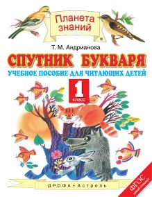 Андрианова Т.М. - Спутник Букваря. 1 класс обложка книги