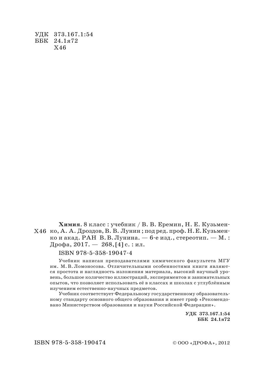 Гдз учебника по химии 8 класс еремин