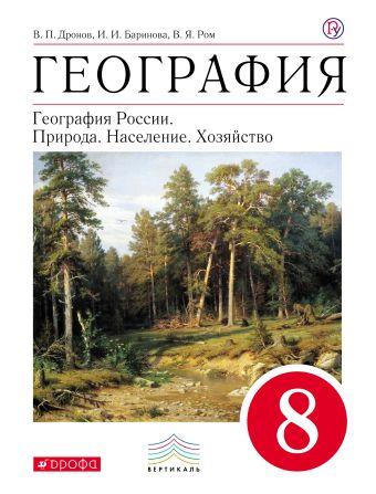 География. 8 класс. Учебник. ВЕРТИКАЛЬ Баринова И.И., Дронов В.П., Ром В.Я.
