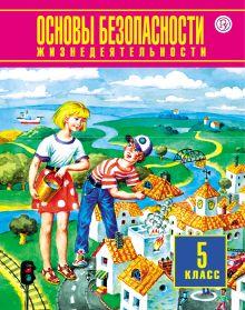Косолапова М.В. - Основы безопасности жизнедеятельности. 5 класс обложка книги