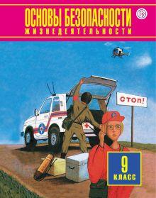 Фролов М.П. - Основы безопасности жизнедеятельности. 9 класс обложка книги