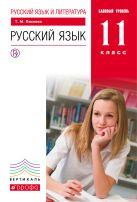 Русский язык и литература. Русский язык. Базовый уровень. 11 класс. Учебник