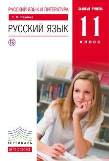 Русский язык и литература. Русский язык. 11 класс. Базовый уровень.Учебник ВЕРТИКАЛЬ обложка книги