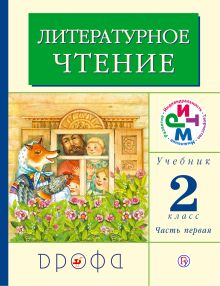 Литературное чтение. 2 класс. Учебник. Часть 1