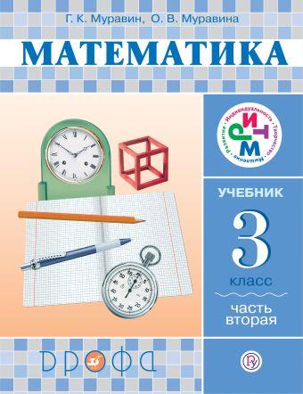 Математика. 3 кл. Учебник. Ч.2. РИТМ Муравин Г.К., Муравина О.В.