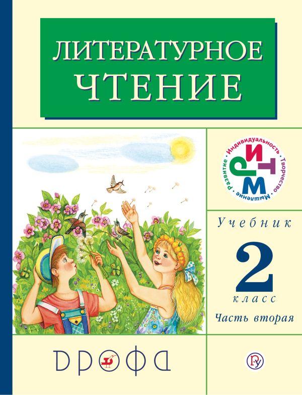 Литературное чтение. 2 класс. Учебник. Часть 2 Грехнева Г.М., Корепова К.Е.