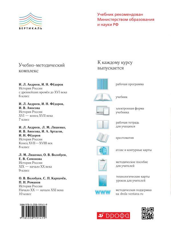 История России. 6 класс. Технологическое карты уроков. - страница 5