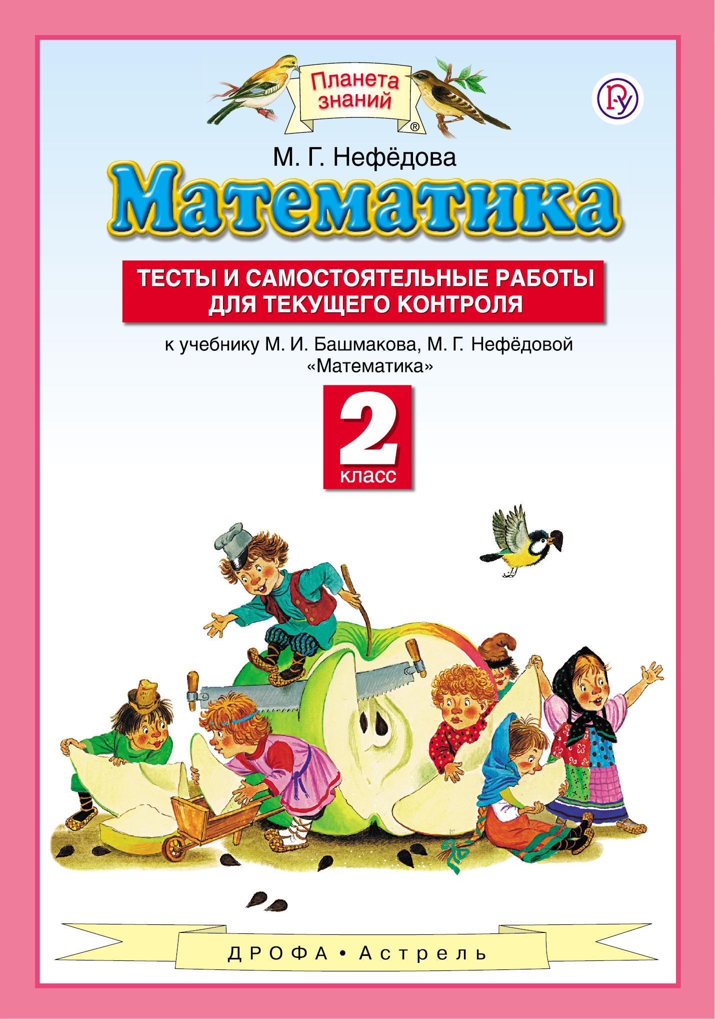 Циновская М.Г. Математика. 2 класс. Тесты и самостоятельные работы для текущего контроля цена и фото