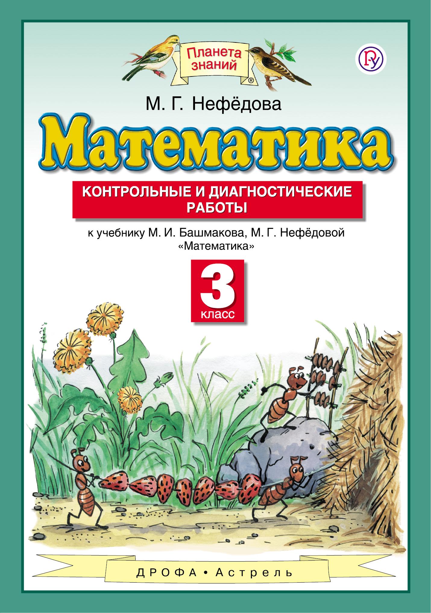 Нефедова М.Г. Математика. 3 класс. Контрольные и диагностические работы. цена и фото