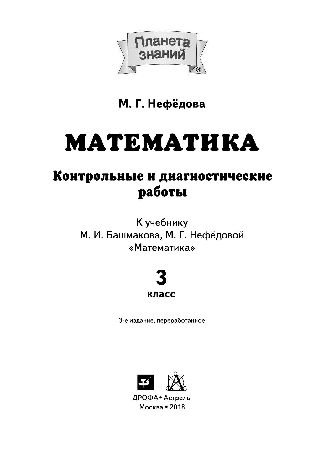работы 3 математика класс и диагностические решебник м.г. контрольные нефедова