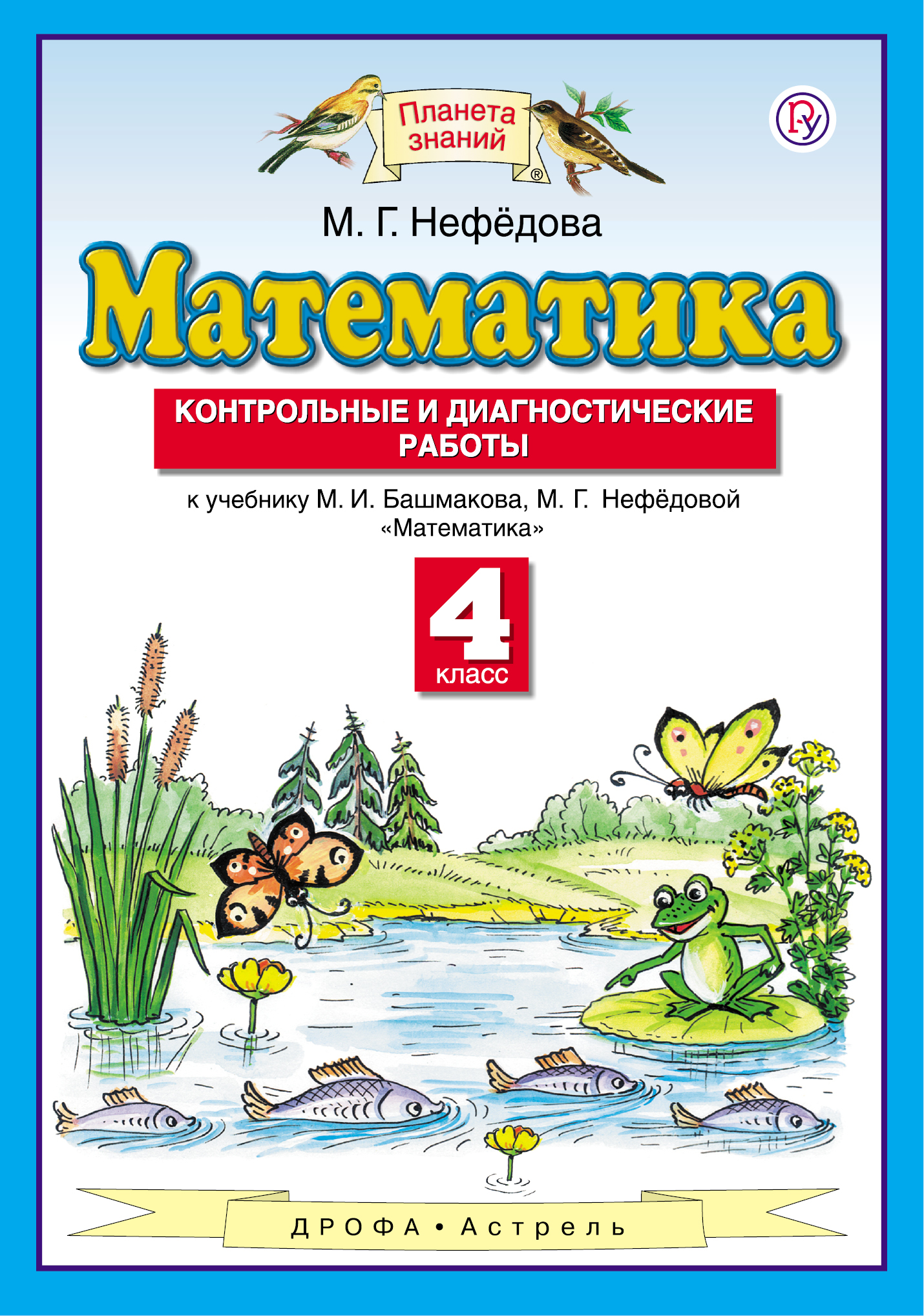 Нефедова М.Г. Математика. 4 класс. Контрольные и диагностические работы. цена и фото