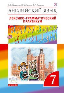 Афанасьева Rainbow English Английский язык 7. Лексико-грамматический практикум ВЕРТИКАЛЬ обложка книги