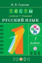 """Тесты к учебнику Рамзаевой """"Русский язык.1кл.""""РИТМ"""