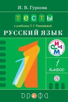Гуркова И.В. - Тесты к учебнику Рамзаевой Русский язык.1кл.РИТМ обложка книги