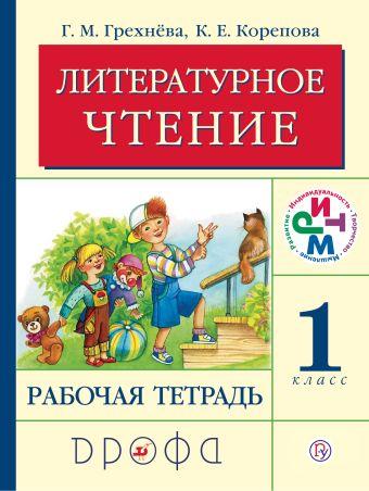 Литературное чтение. 1 класс. Рабочая тетрадь Грехнева Г.М., Корепова К.Е.