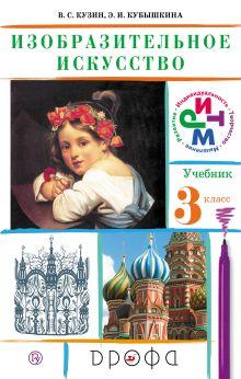 Изобразительное искусство. 3 класс. Учебник. обложка книги