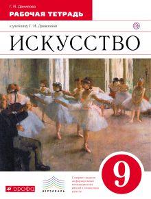 Искусство. 9 класс. Рабочая тетрадь. обложка книги